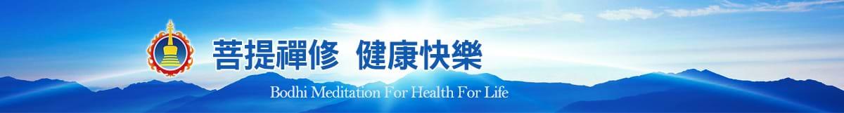 菩提禪修 健康快樂,金菩提宗師創立,千萬人學習的禪修與冥想方法
