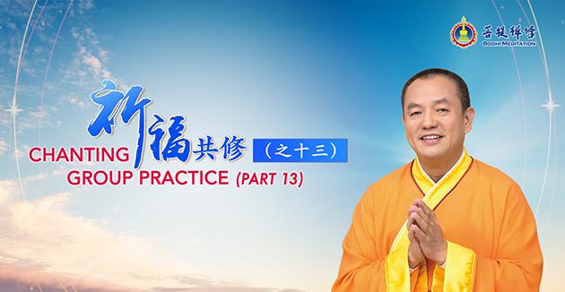 金菩提宗師網路直播:祈福共修(之十三)