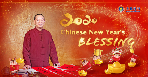 2020 Chinese New Year's Blessing