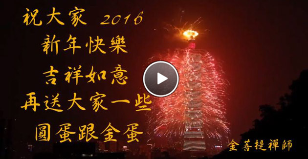 2016 new year blessing from master